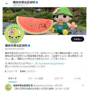 「横浜市港北区役所」ツイッター(写真)の投票機能を用いて人気投票を行う予定