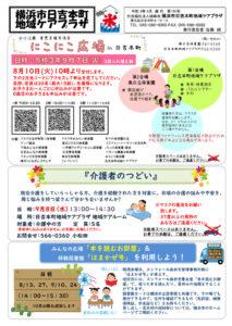 日吉本町地域ケアプラザからのお知らせ(2021年8月号・1面)~にこにこ広場in日吉本町、介護者のつどい、みんなの広場「本を読むお部屋」・移動図書館「はまかぜ号」を利用しよう
