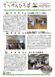 新吉田地域ケアプラザ「てっぺんひろば」(2021年8月号・1面)~事業報告:GOGO健康!元気づくり教室・特殊清掃の現場から、故人の声無き声を伝える・粋な男の料理教室
