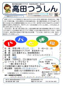高田地域ケアプラザ「高田つうしん」(2021年9月号・1面)~パパと体操他