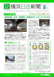 2021年8月1日付け発行の「横浜日吉新聞ダイジェスト版・2021年夏号」(第11号)のおもて面