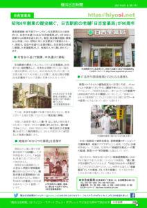 2021年8月1日付け発行の「横浜日吉新聞ダイジェスト版・2021年夏号」(第11号)のうら面