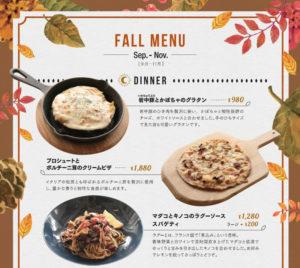 ディナーの秋メニューには「岩中豚とかぼちゃのグラタン」や「プロシュートとボルチーニ茸のクリームピザ」も(同店提供)
