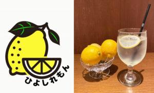 池田さんが経営する「喫茶かなで」では純国産レモンを使用したレモンスカッシュやレモネートを提供。新ブランドのロゴマークも考案した(株式会社音創提供)
