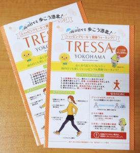 トレッサ横浜や港北区役所などで配布されているウォーキングマップ「雨の日でも歩こう港北~ショッピングモールで健康ウォーキング」