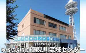 今月(2021年)9月23日(木・祝)で鶴見川流域センターは開館18周年を迎える(同センターFacebookに掲載の「水マスクイズ」動画より)