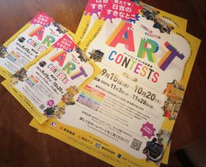 刷り上がってきたばかりの「第2回アートコンテスト」の案内ポスターと案内チラシ。日吉エリアで協力を得られた小学校などで配布している