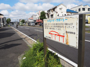 高田町親和会は2005(平成17)年にハマロード・サポーターに認定された(日吉元石川線、高田東エリア・白坂バス停付近)