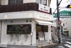 日吉駅から徒歩約2分の普通部通り沿い、角地にある奥村ビル1階にオープンする「ワンハンドレッド・ベーカリー日吉店」では、開店準備が進められている