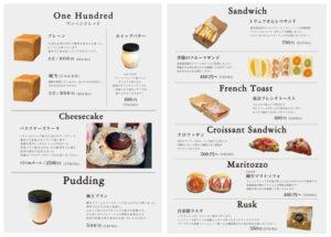 """「ワンハンドレッド」を""""世界初の食パン""""としてアピールしている(株式会社ミッションコンプ提供)"""