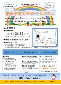 来週(2021年)10月12日(火)に日吉地区センターでおこなわれる「横浜子育てサポートシステム」出張説明会の案内チラシ(主催者提供)