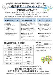 プラウドシティ日吉内「COCOひよし」(箕輪町2)でも毎月説明会が開催されている(港北区地域子育て支援拠点どろっぷのサイトより)