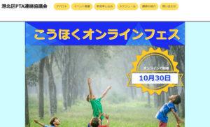 今月末10月30日(土)10時から12時45分まで初めておこなわれるオンラインイベント「こうほくオンラインフェス」のサイト(写真・リンク)