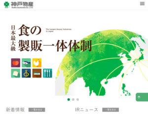 株式会社神戸物産のサイト(写真・リンク)では、日本最大級だという「食の製販一体体制」とうたう。「業務スーパーのプライベートブランド商品(PB商品)も好調なようです」と流通評論家の渡辺広明さんは分析する