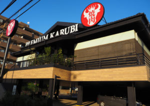 和食レストラン跡に来月(2021年)11月24日にオープンする「プレミアムカルビ港北日吉店」(10月14日)