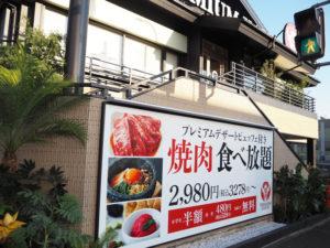 焼肉と店内手作りの「プレミアムデザート」がビュッフェで食べ放題であることについてもアピール(10月14日)