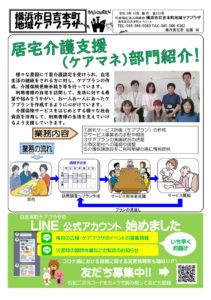 日吉本町地域ケアプラザからのお知らせ(2021年1月号・1面)~居宅介護支援(ケアマネ)部門紹介、LINE公式アカウント始めました