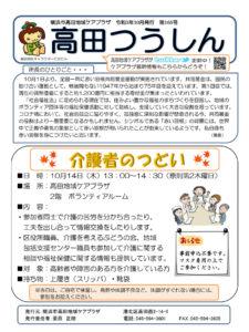 高田地域ケアプラザ「高田つうしん」(2021年10月号・2面)~介護者のつどい